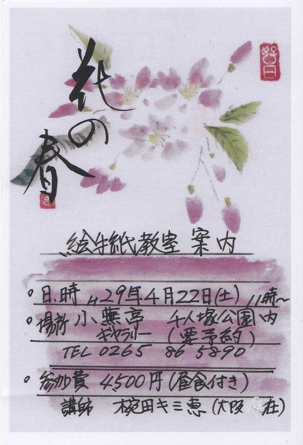 小蕪亭絵手紙教室