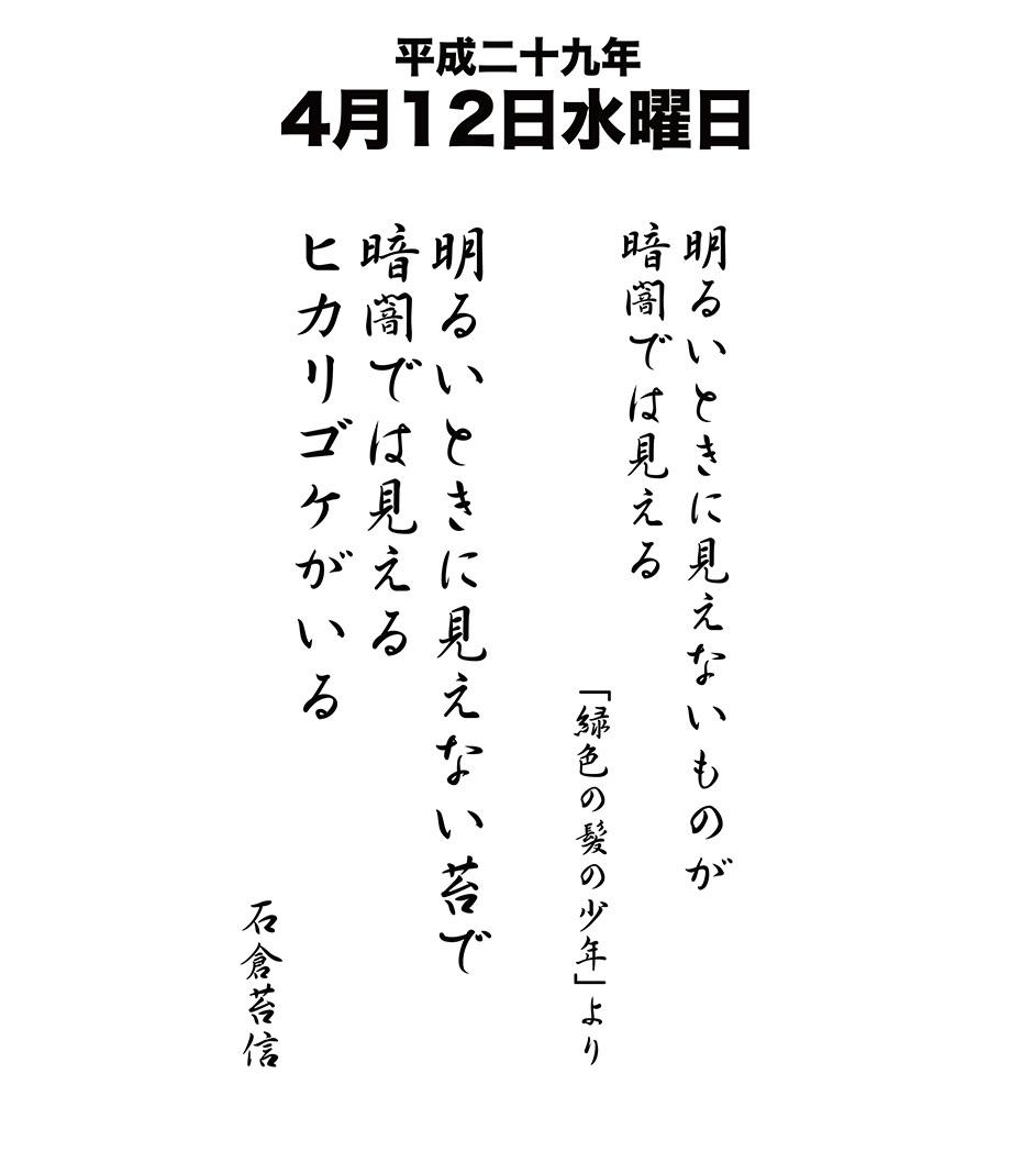 平成29年4月12日