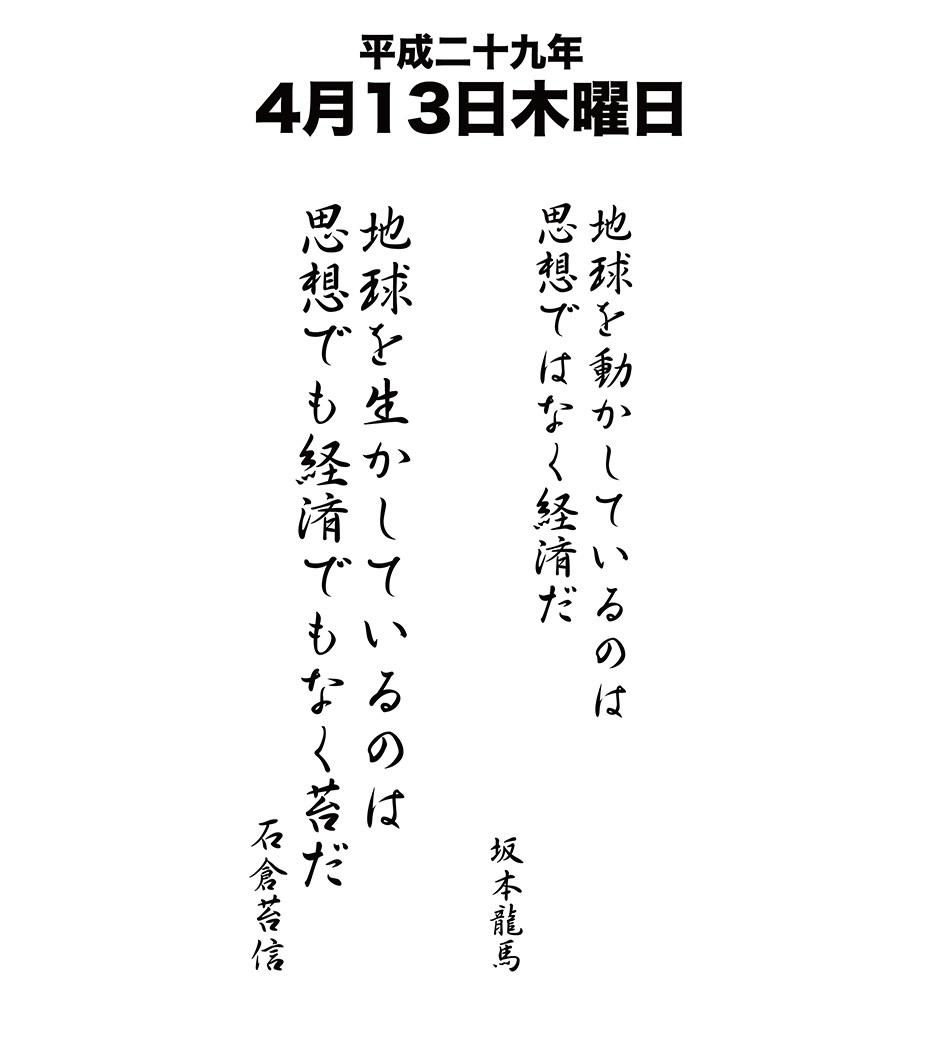 平成29年4月13日