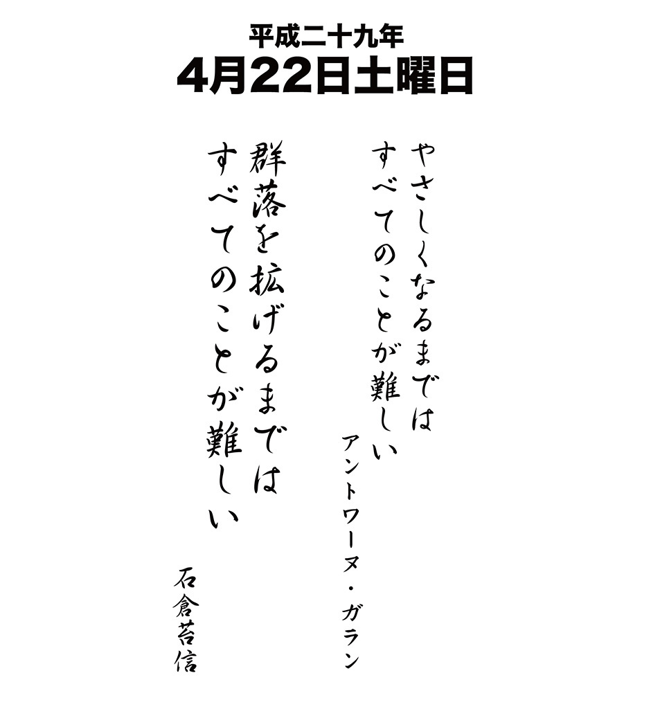 平成29年4月22日