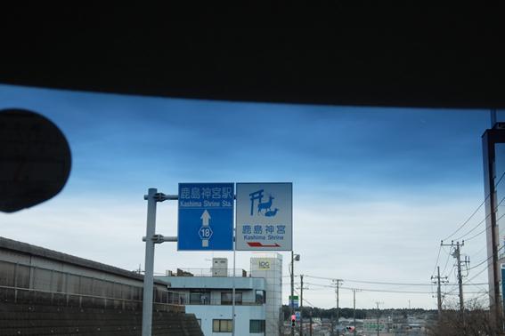 170218 鹿島04