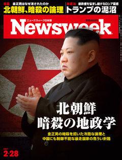 170225 Newsweek