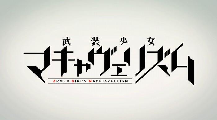 武装少女マキャヴェリズム3話