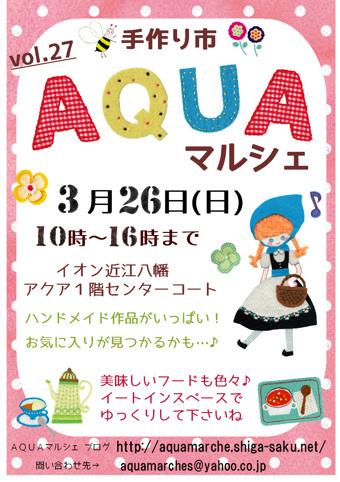 aqua201703261[1]