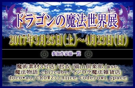 dragontenposta_20170220162534bca.jpg