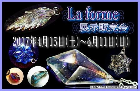 laformetenposta_20170215180121a3c.jpg
