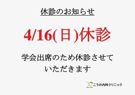 20170416休診 (1)