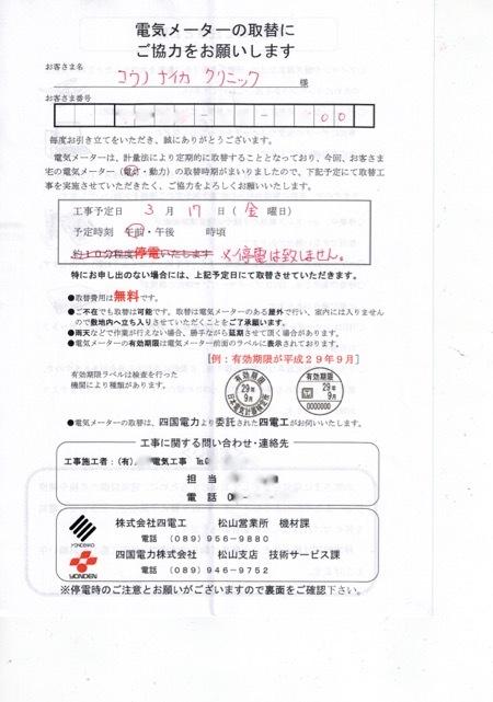 四電220170317_0000 (1)
