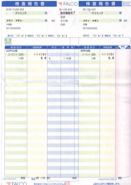 HP呼気テスト20170409_0000