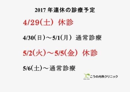 2017連休 (1)