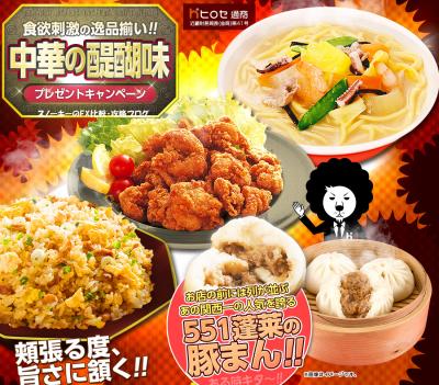 ヒロセ通商2017年4月食品キャンペーン