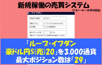 20170223ループ・イフダン検証豪ドル円ショート