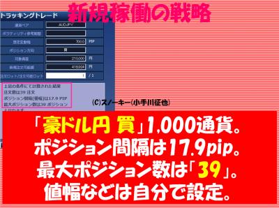 20170305トラッキングトレード検証豪ドル円ロング