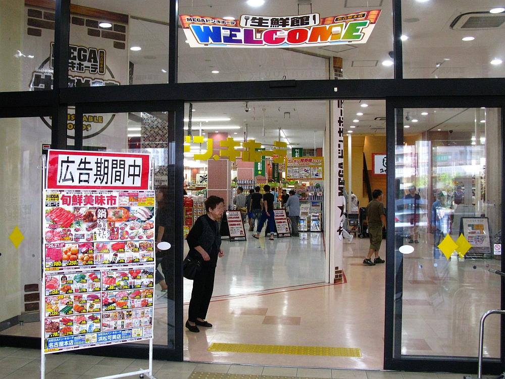 2015_09_27北区:ドンキホーテ (2)