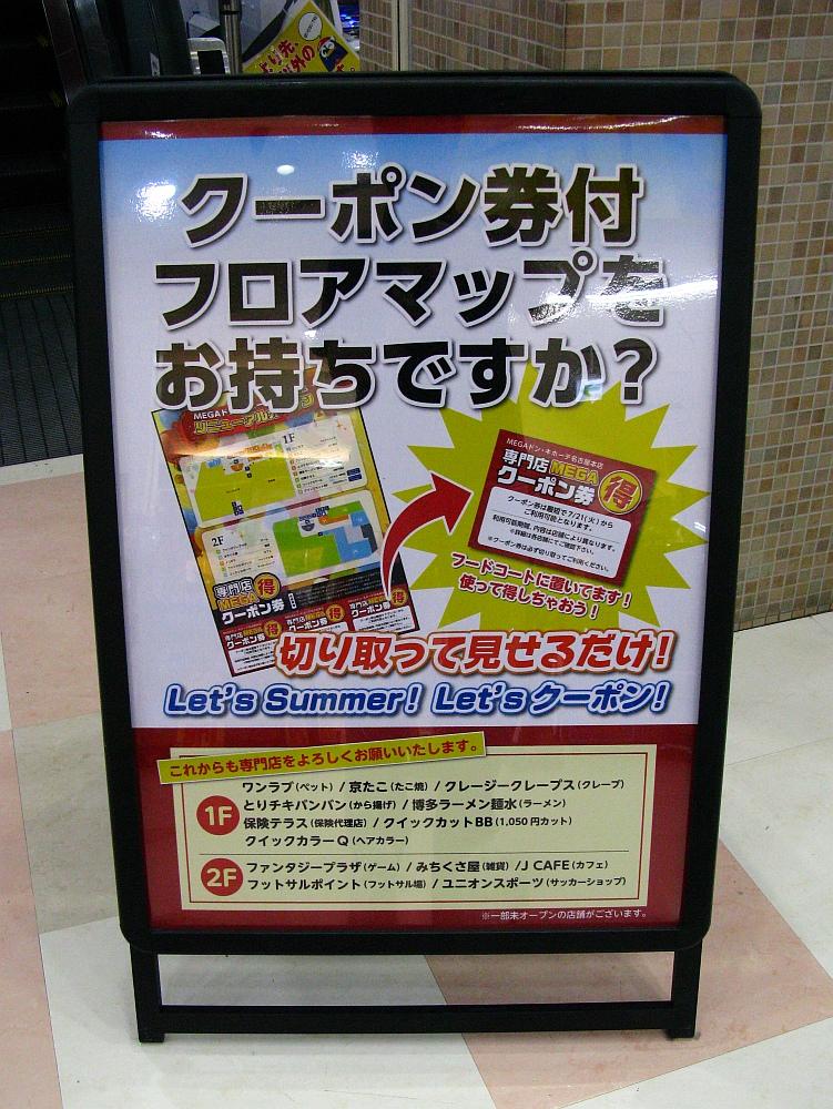 2015_07_26北区:ドン・キホーテ- (24)