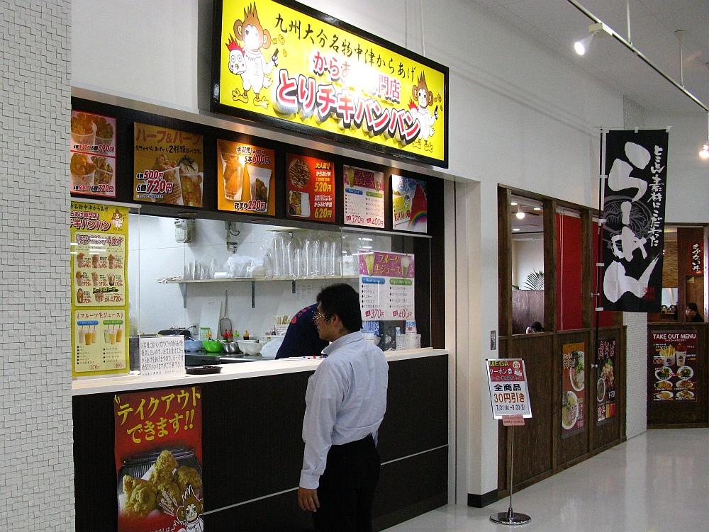 2015_08_01北区:ドン・キホーテ- (10)
