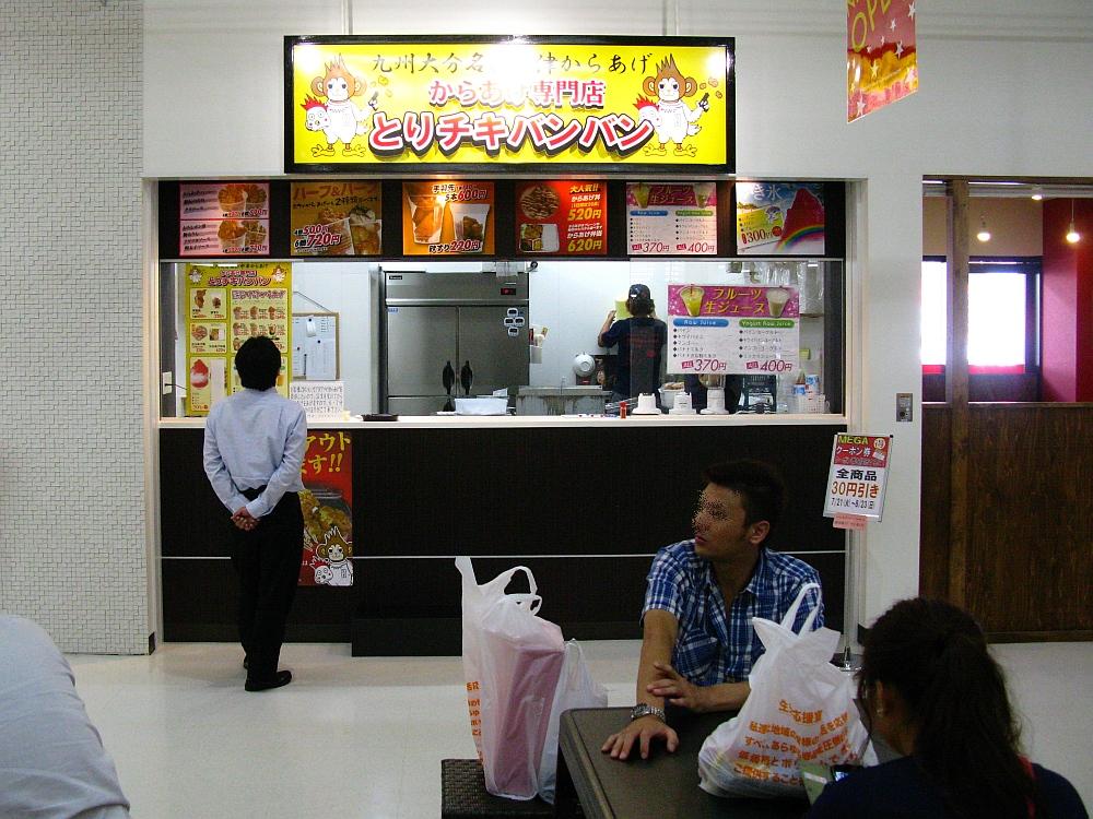 2015_08_01北区:ドン・キホーテ- (11)