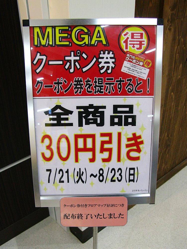 2015_08_01北区:ドン・キホーテ- (12)