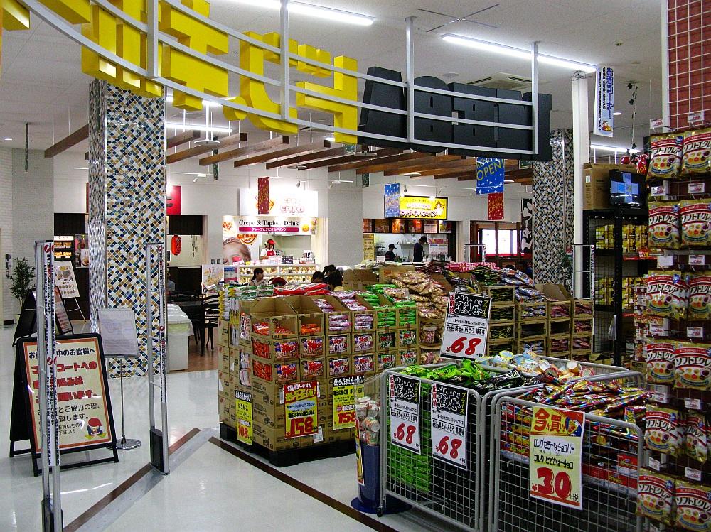2015_08_16北区:ドンキホーテ とりチキバンバン (1)