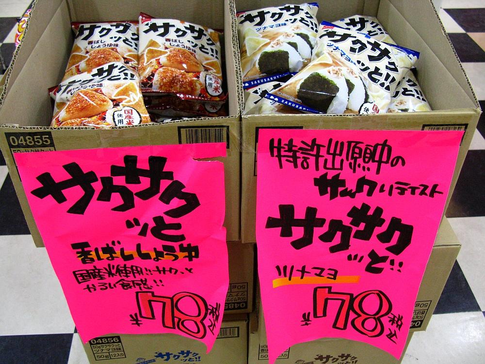 2015_07_26北区:ドン・キホーテ- (37)