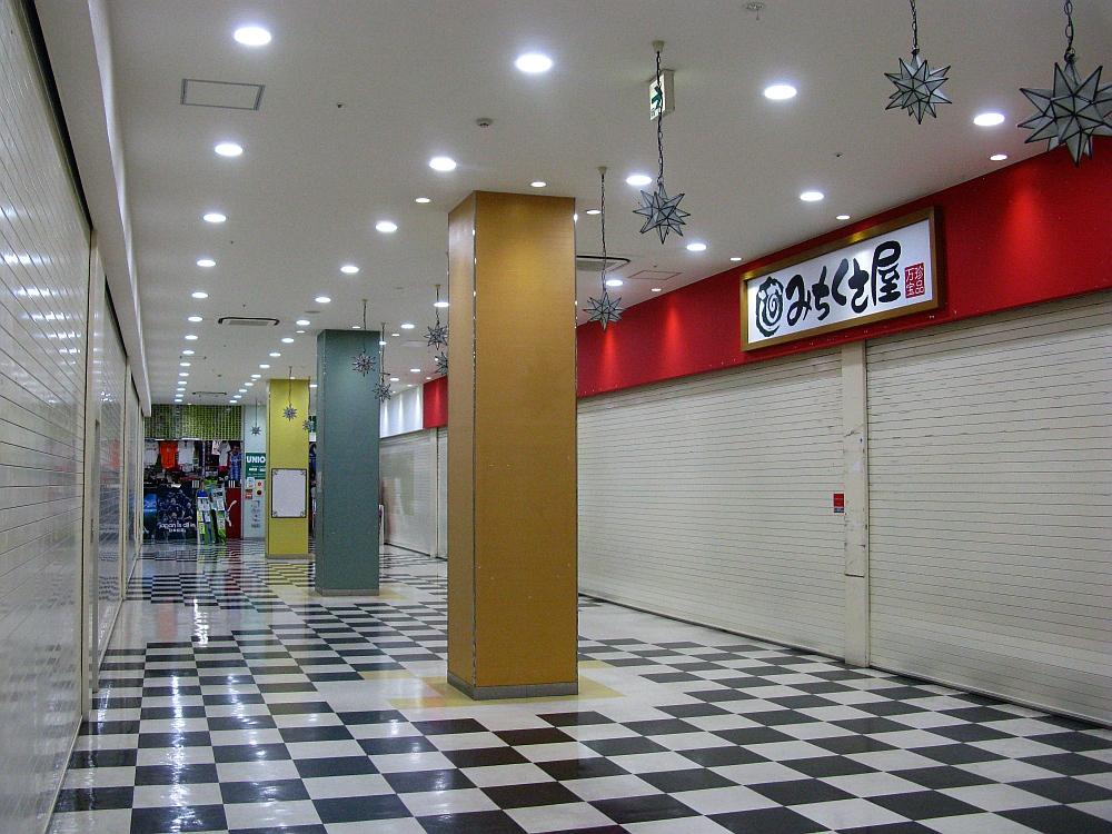 2016_01_30北区:ドン・キホーテ (1)
