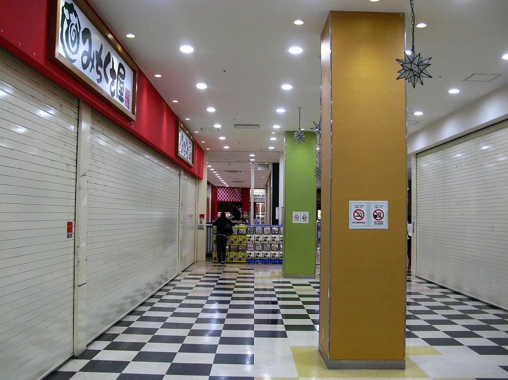 2016_01_30北区:ドン・キホーテ (2)