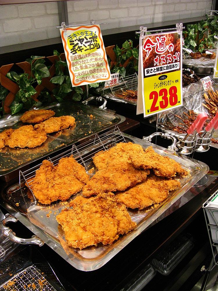 2015_08_01北区:ドン・キホーテ (5)