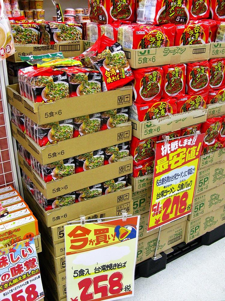2015_11_22寿がきや-台湾焼きそば:ドンキホーテ