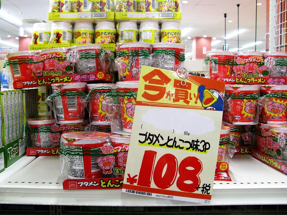 2015_07_26北区:ドン・キホーテ- (13)