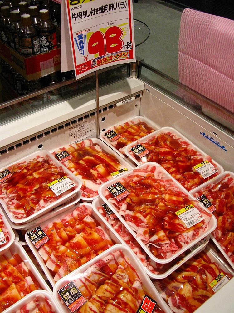 2015_08_01北区:ドン・キホーテ 牛肉タレ付焼肉用バラ (1)