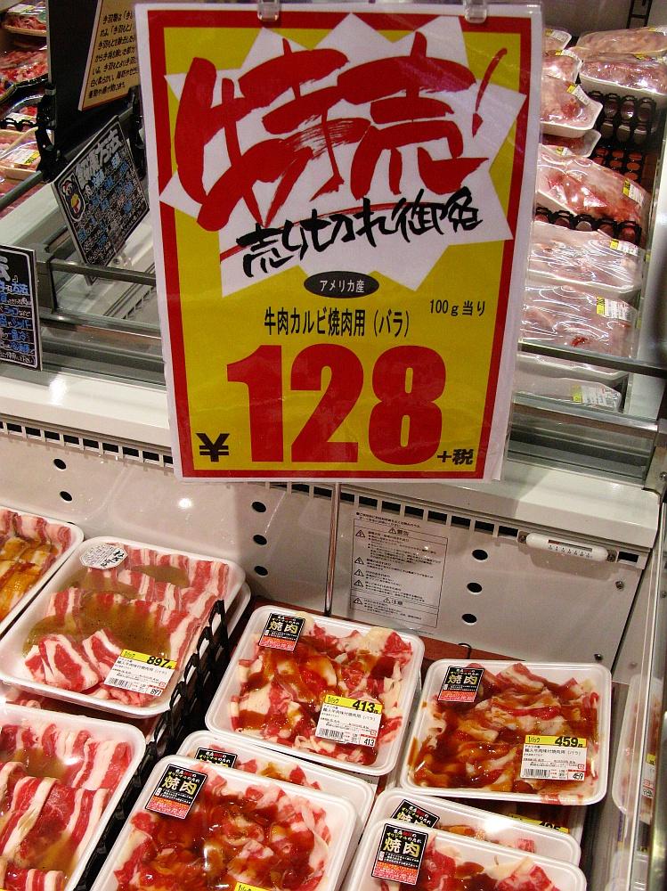 2015_08_16北区:ドンキホーテ (肉)