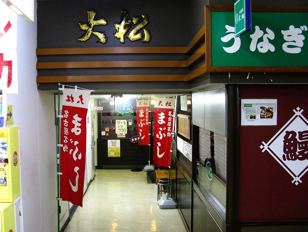 2016-01-09大須:うなぎ大松 (5)