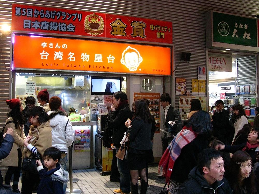 2016-01-09大須:うなぎ大松 (1)