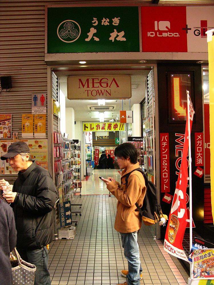 2016-01-09大須:うなぎ大松 (3)