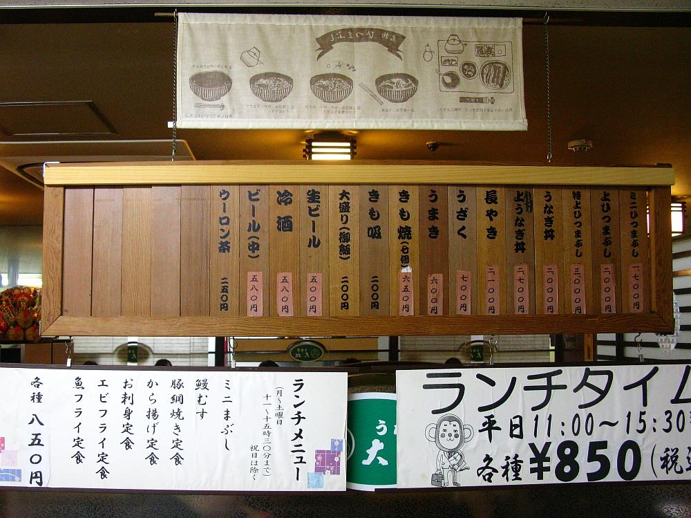 2016-01-09大須:うなぎ大松 (9)