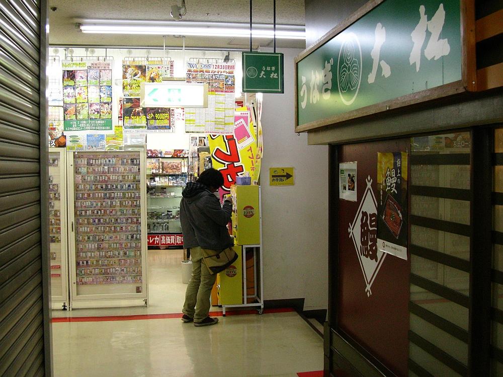 2016-01-09大須:うなぎ大松 (6)