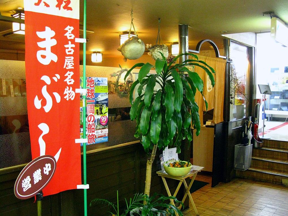 2016-01-09大須:うなぎ大松- (12)