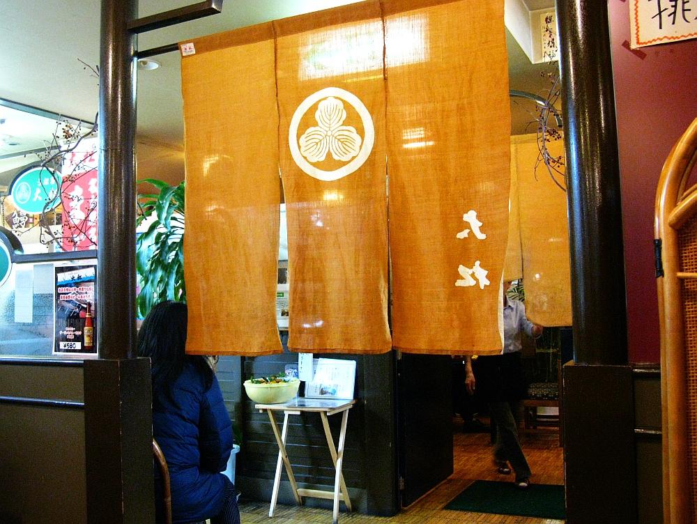2016-01-09大須:うなぎ大松- (21)