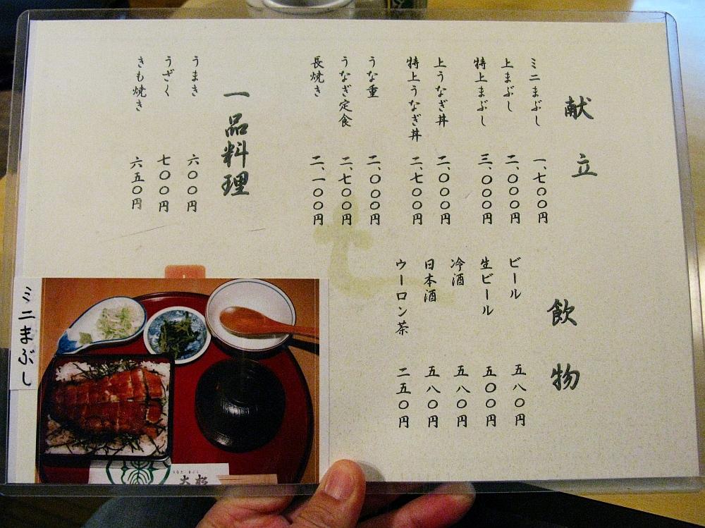 2016-01-09大須:うなぎ大松- (25)