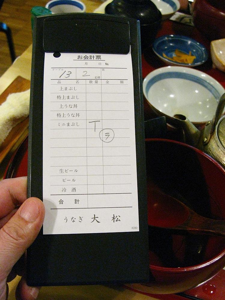 2016-01-09大須:うなぎ大松- (51)