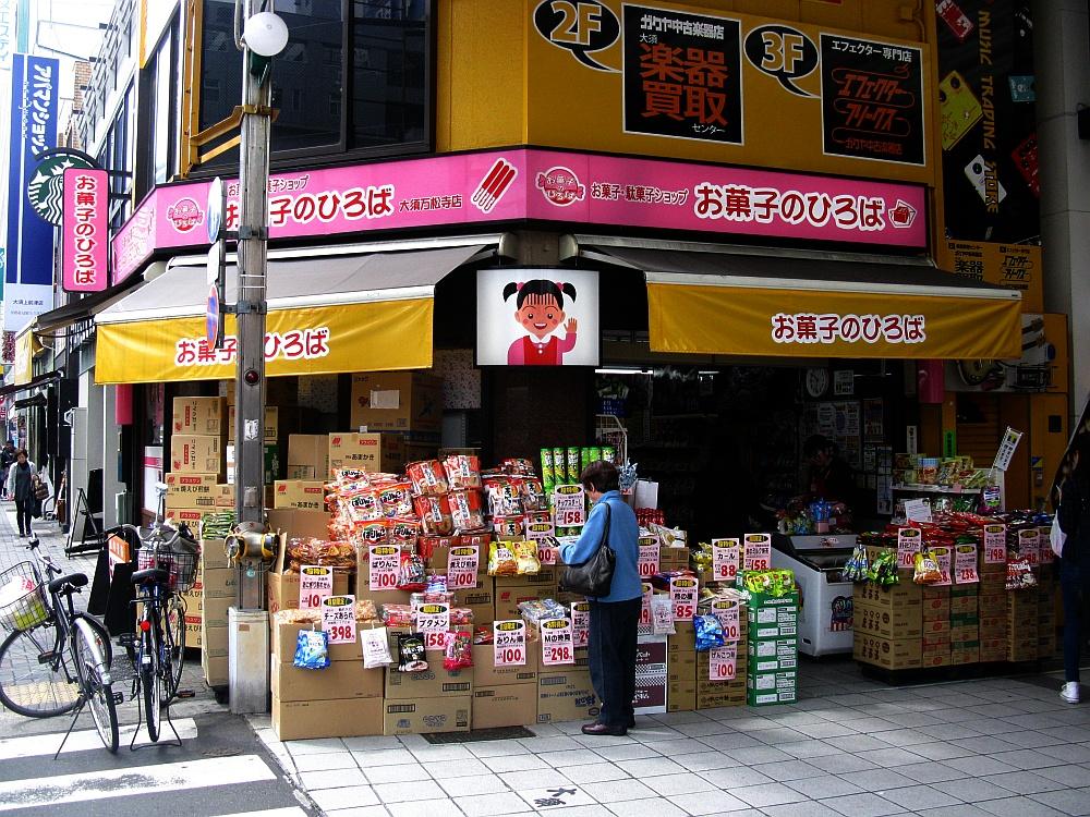 2016_04_02大須:お菓子ひろば マスヤお徳用せんべい (1)