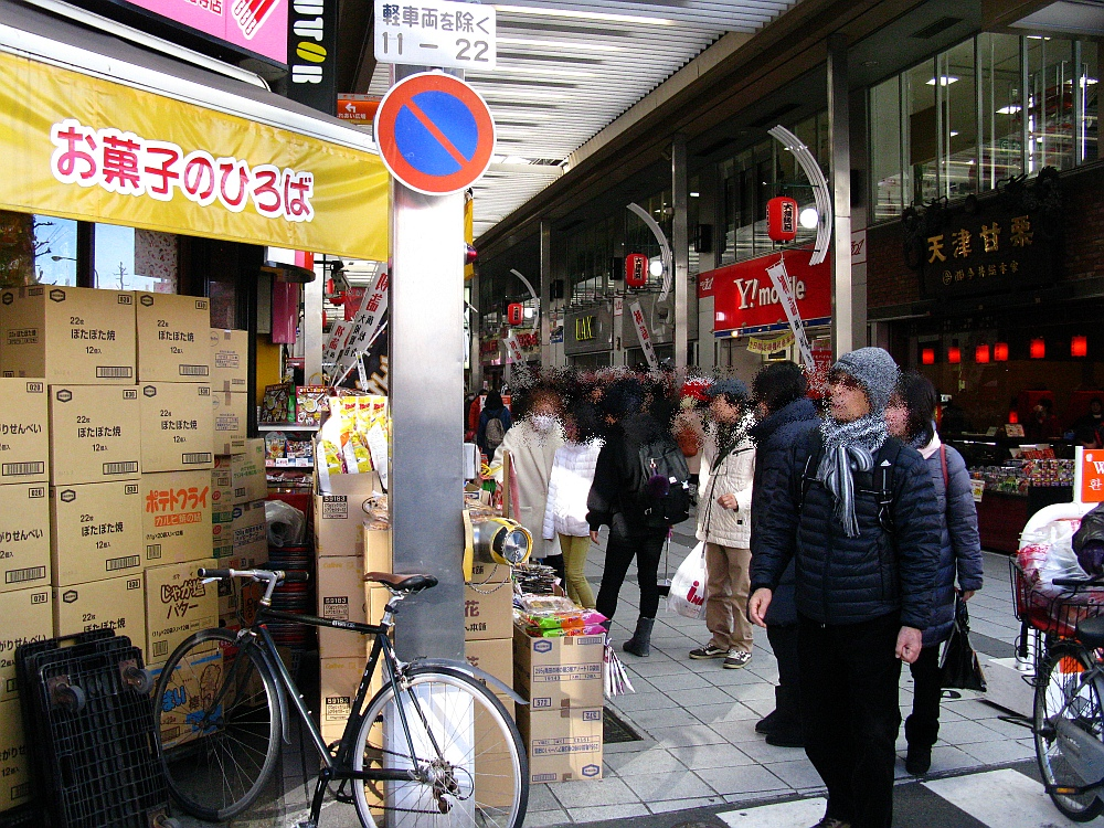 2016_01_09大須:お菓子ひろば (2)