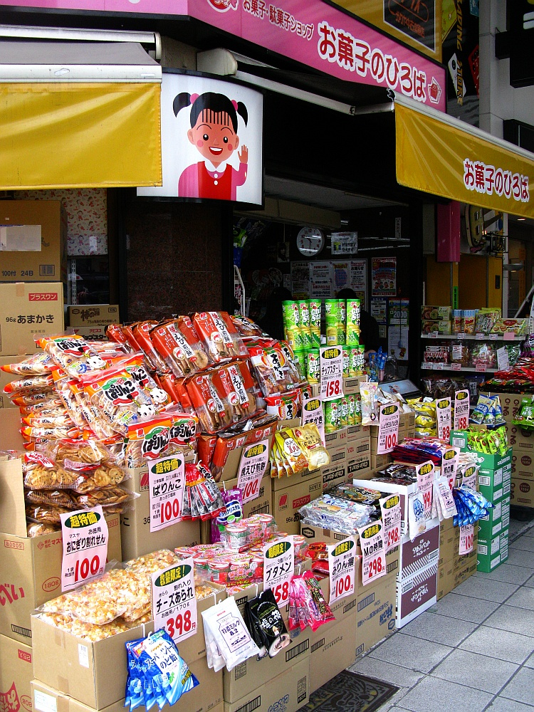 2016_04_02大須:お菓子ひろば マスヤお徳用せんべい (2)