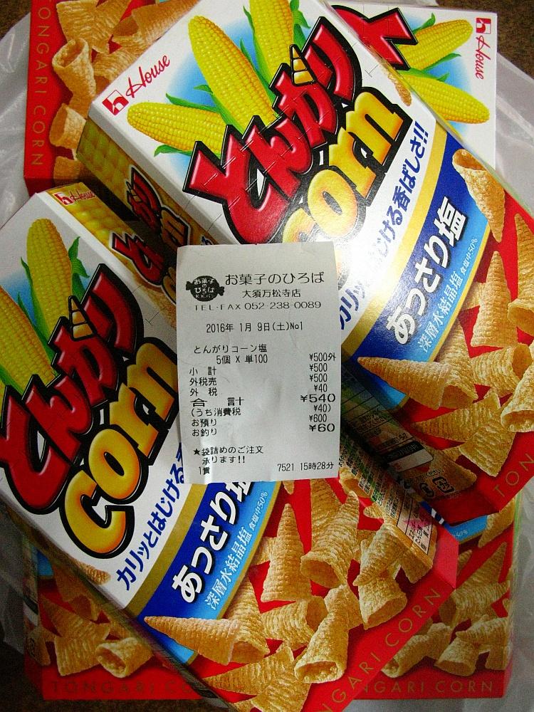 2016_01_09大須:お菓子ひろば- (11)