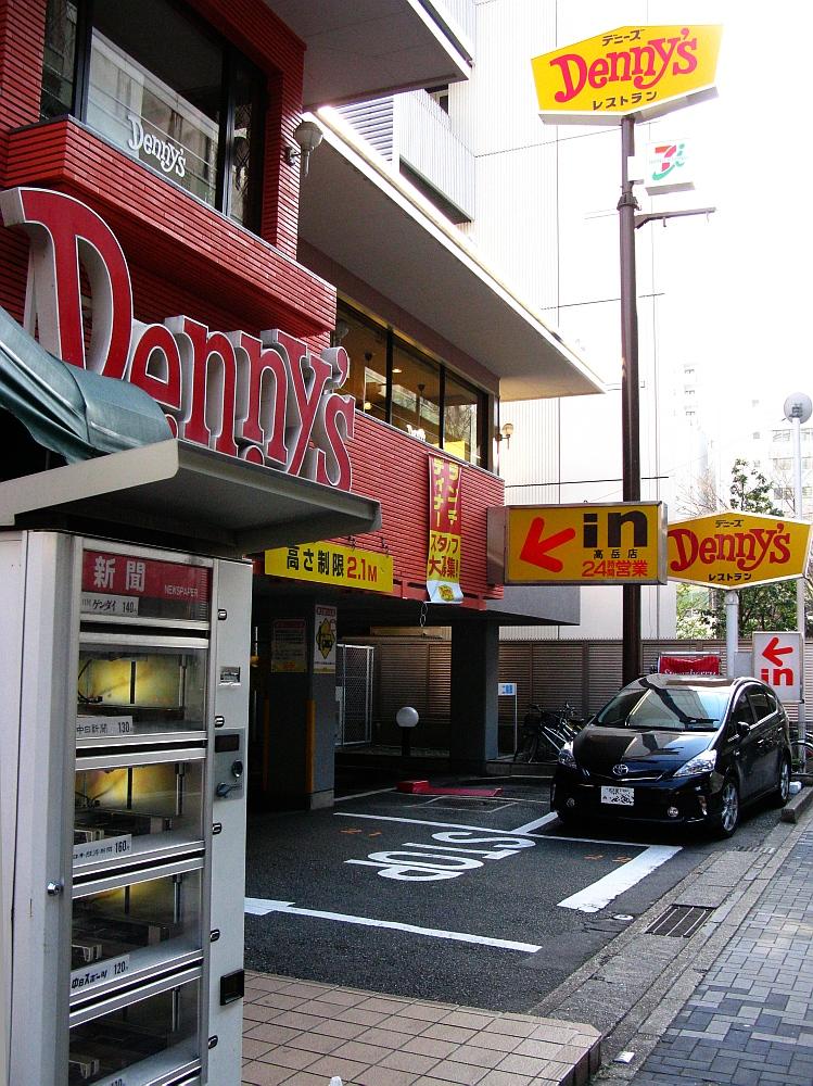 2016_01_11高岳:デニーズ (5)