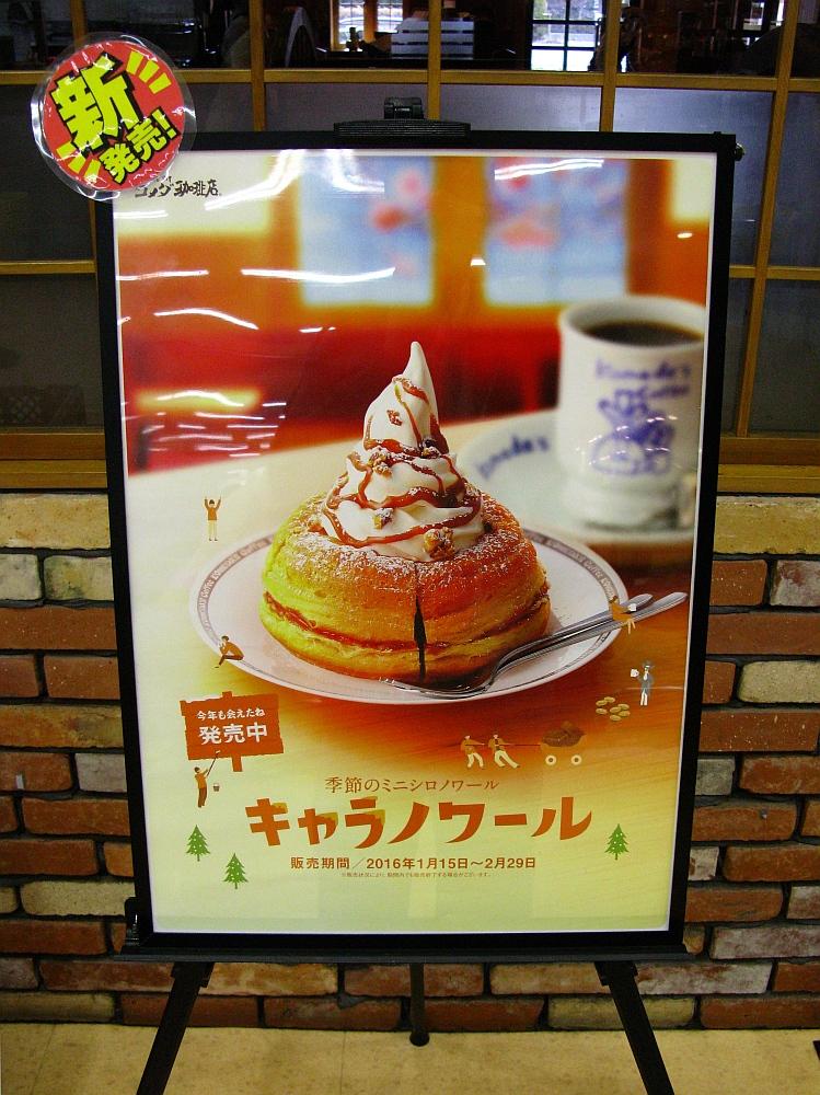 2016_01_16大曽根:コメダ珈琲 メッツ店 (3)