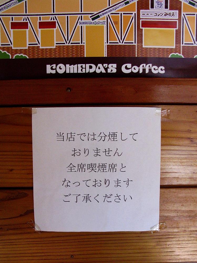 2016_01_16守山:コメダ珈琲 守山口店- (16)