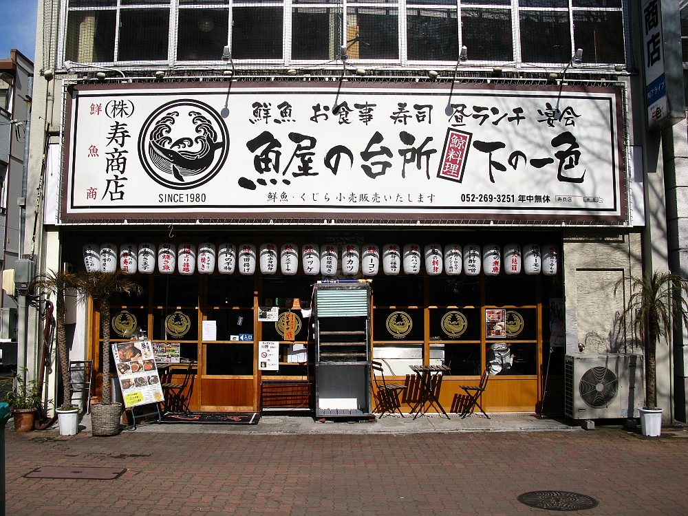 2016_02_05鶴舞:魚屋の台所 下の一色本店 (4)