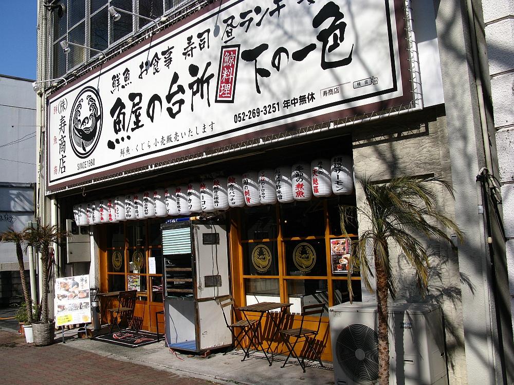 2016_02_05鶴舞:魚屋の台所 下の一色本店 (6)