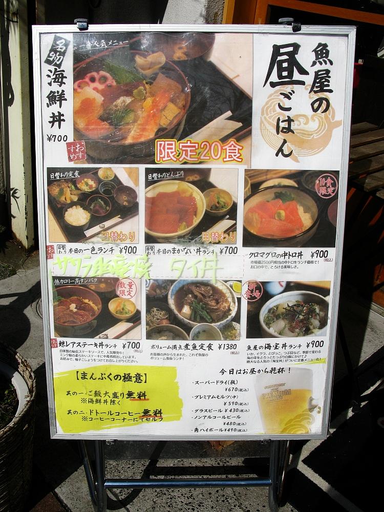 2016_02_05鶴舞:魚屋の台所 下の一色本店 (7)